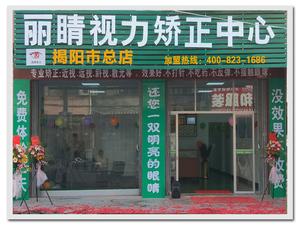 揭东区加盟店
