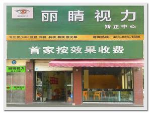 山东东营加盟店